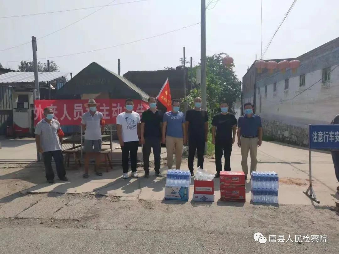 唐县检察:情系帮扶村,助力疫情